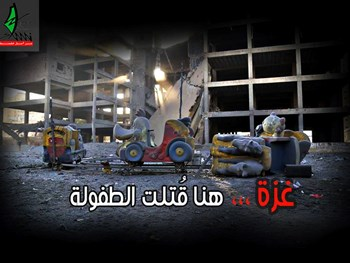 في غزة،،، قطار الطفولة داخل فوهة الموت -346505421.jpg?width=350&height=263&crop=auto&scale=both&format=jpg&quality=90&404=404